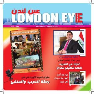 LONDON EYE MAGAZINE 5 Sep 2013