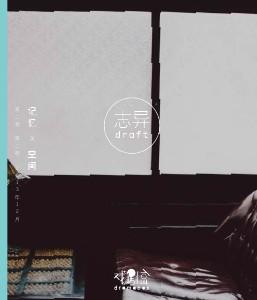 志异 Draft by Drama box december 2013 (中文)