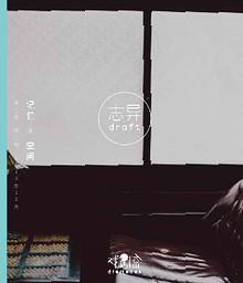 志异 Draft by Drama box