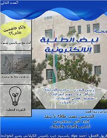 مجلـــــة نبض الطلبة الالكترونية