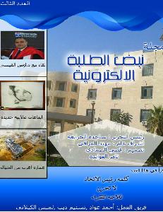 مجله نبض الطلبه Dec. 2013
