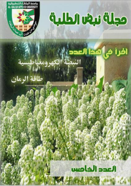 مجله نبض الطلبه april 2014