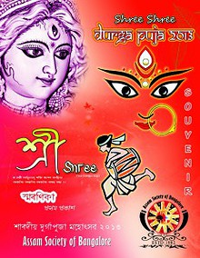 Shree, Souvenir - Durga Puja 2013, Assam Society of Bangalore