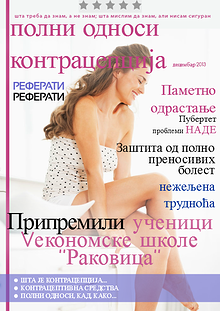 Полни односи и контрацепција
