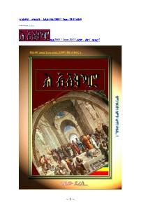 ለ አእምሮ / Le'Aimero የሰኔ 2005 / June 2013 እትም…ቅጽ 1 ፣ቁጥር 3
