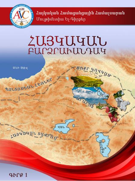 ՀՀՀ Մուլթիմետիա Ել. Գիրքերու Շարք Ել. Գիրք #1. Հայկական Բարձրաւանդակ