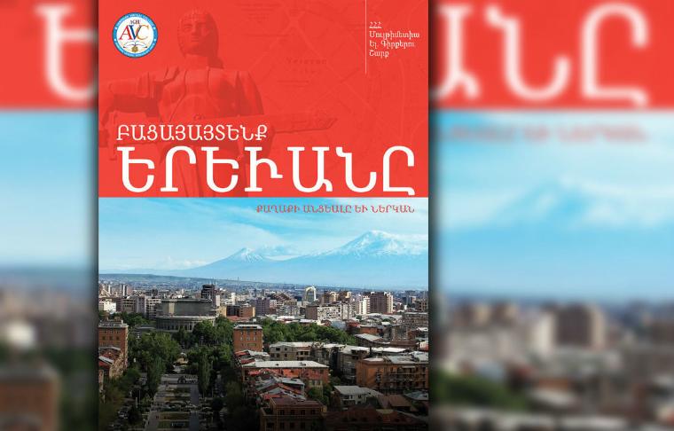 ՀՀՀ Մուլթիմետիա Ել. Գիրքերու Շարք Ել. Գիրք#2. Բացայայտենք Երեւանը