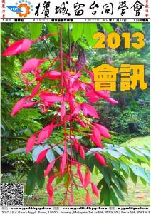 檳城留臺同學會 會訊 2013
