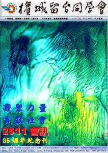 檳城留臺同學會 會訊 2011