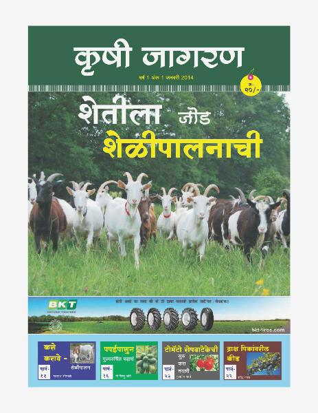 KRISHI JAGRAN (Marathi) JANUARY 2014