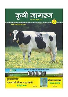 KRISHI JAGRAN (Marathi)