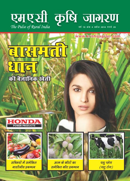 MAC KRISHI JAGRAN-Hindi APRIL 2014