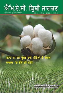 MAC KRISHI JAGRAN (Punjabi)