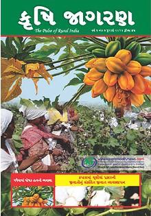 KRISHI JAGRAN (Gujarati)