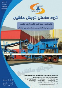 Kobesh machine - Mining Machinery 2013 catalog