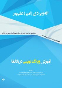 Weblog in Blogfa - Amir Alipour 2013