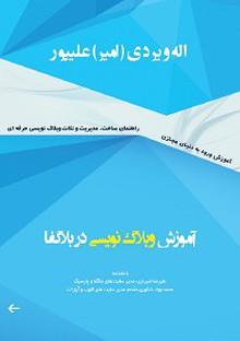 Weblog in Blogfa - Amir Alipour