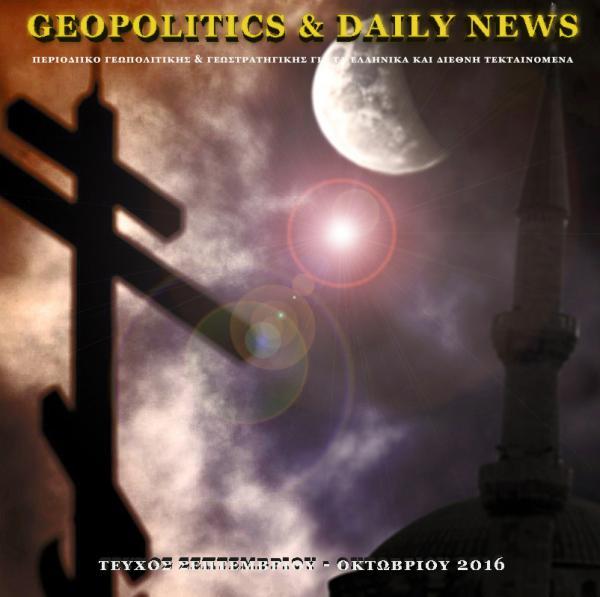 Geopolitics Magazine September - October 2016