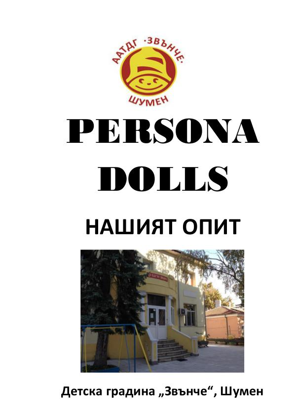 "Handbook ""Persona Dolls"" Наръчник"