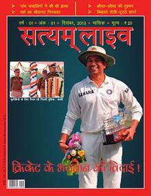 Satyam Live (Magazine)