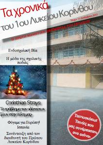 Τα χρονικά του 1ου Γενικού Λυκείου Κορίνθου December 2013