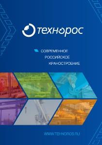 Технорос [Общий каталог компании] 2013 год (Современное российское краностроение) Каталог компании Технорос