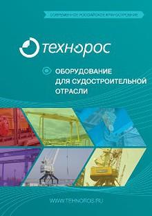 Каталог компании Технорос [Оборудование для судостроительной отрасли] 2013