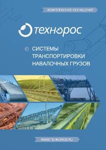 Каталог компании Технорос [Системы транспортировки навалочных грузов] 2013 Каталог компании Технорос