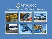 Общая презентация компании Технорос