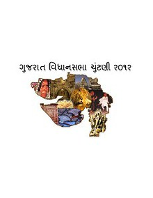 ગુજરાત વિધાનસભા ચુંટણી ૨૦૧૨