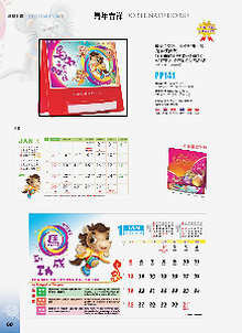 TC Calendar Catalogue
