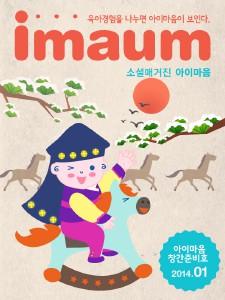 육아전문 매거진 아이마음 Jan. 2014