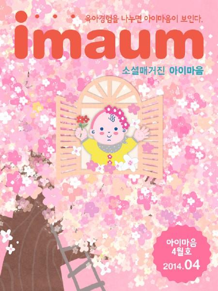 육아전문 매거진 아이마음 April 2014