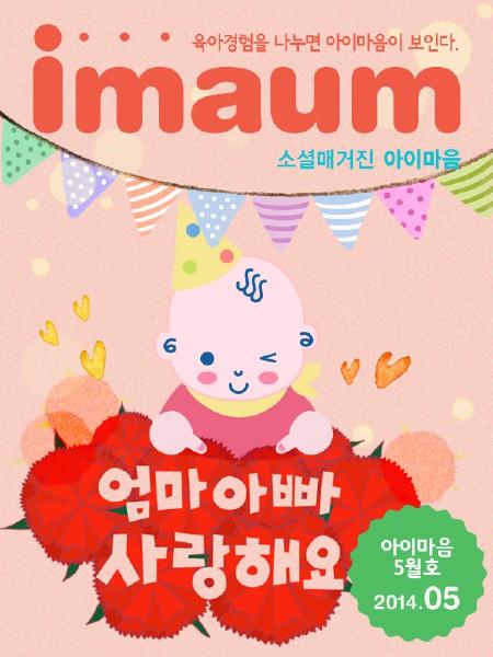 육아전문 매거진 아이마음 May 2014