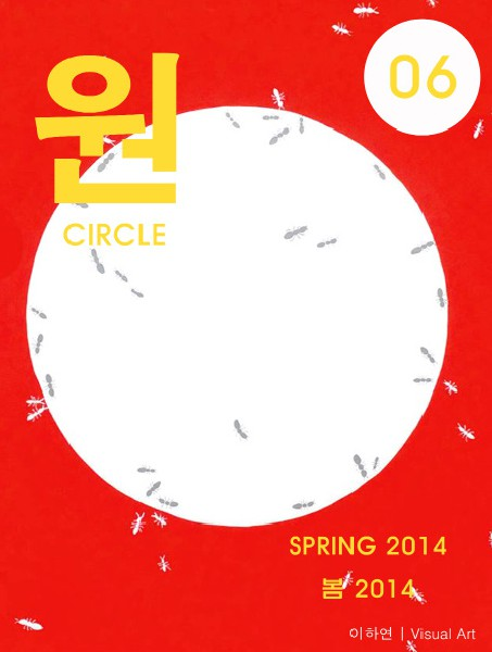 06 Circle Between The Lines March, 2014