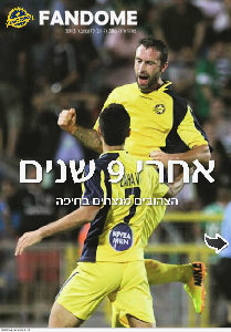 Round 3 - 23-09-2013 - Maccabi Haifa vs Maccabi Tel-Aviv 0:3 no highlights 2014