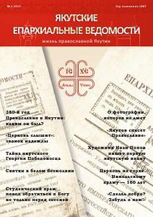 Якутские епархиальные ведомости