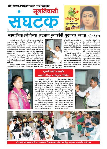 Moolnivasi Sanghatak 1-15 March 2014