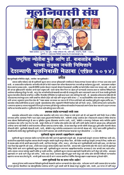 Documents Mulnivasi Mela 2014 Appeal (Marathi)
