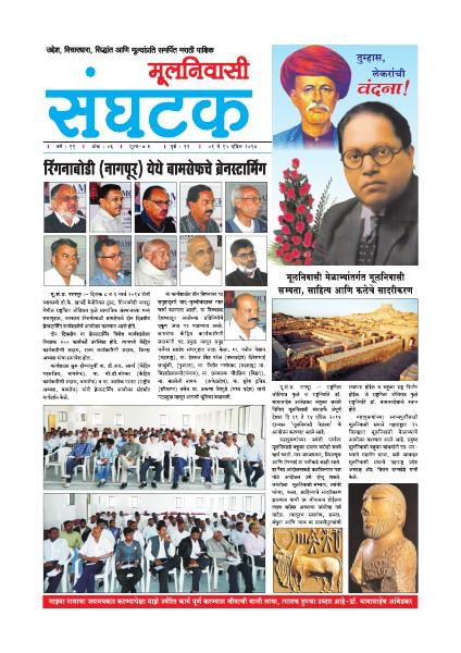 Moolnivasi Sanghatak 1-15 April 2014