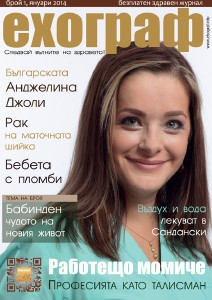 Ехограф #1, януари 2014
