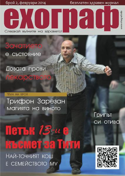 Ехограф #2, февруари 2014